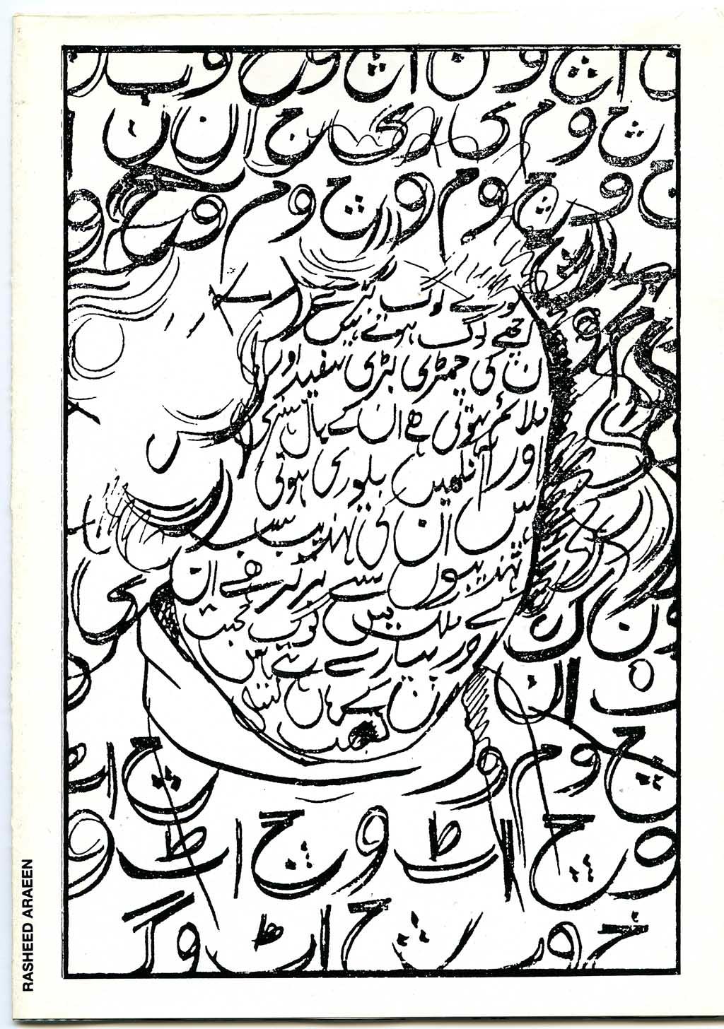 Recent History Brochure: Rasheed Araeen